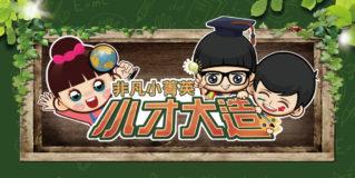 童話森林 vs 鄉村狂想曲